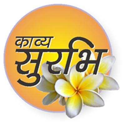Kavya Surabhi
