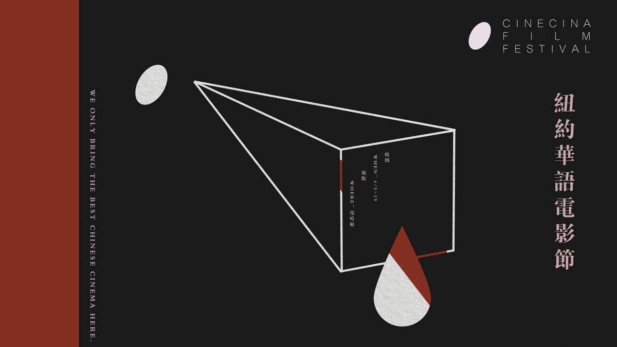 CineCina Film Festival 2019