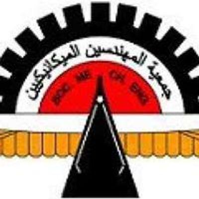 جمعية المهندسين الميكانيكيين المصرية