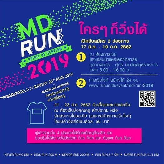 MD Run 2019