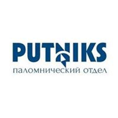 Паломнический отдел ЛПЦ Путник