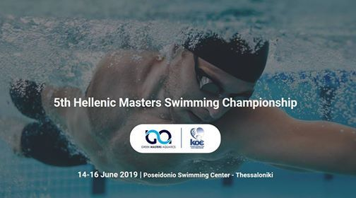 5th Hellenic Masters Swimming Championship