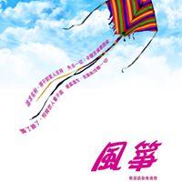 The Kite Cantonese Drama