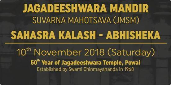 Jagadeeshwara Mandir Suvarna Mahotsav