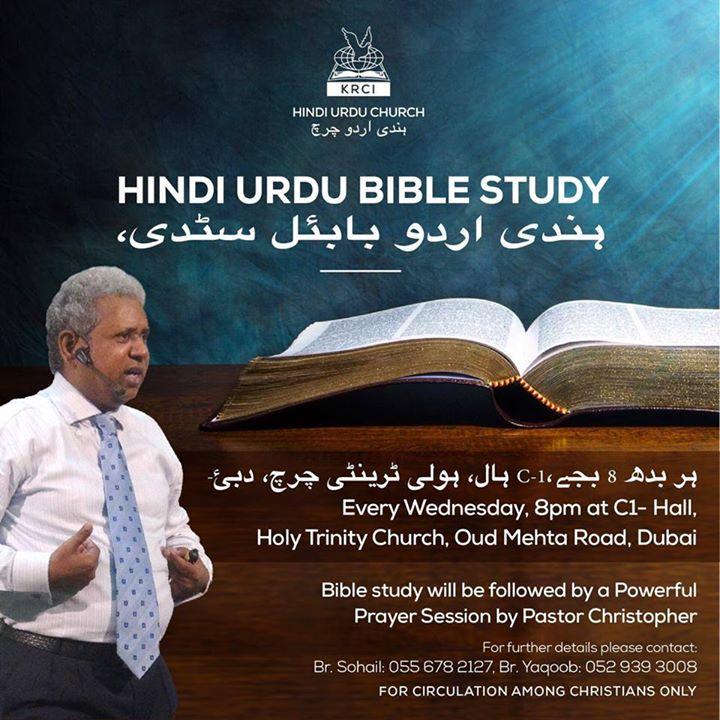 KRCI Hindi Urdu Church, Wednesday Bible Study at King's Revival