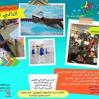Arabic House winter camp
