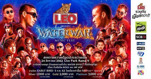 Leo Presents Water War Music Fest