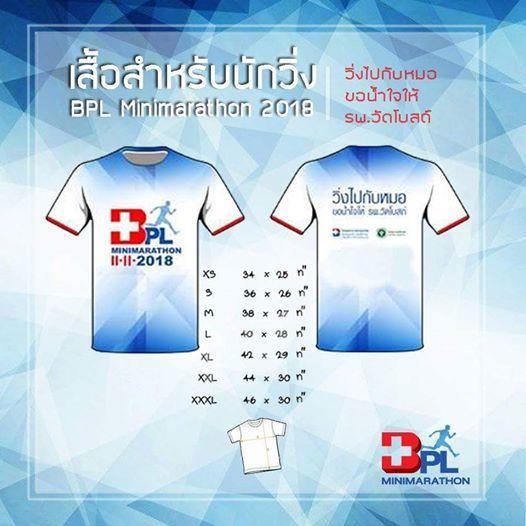 BPL Mini Marathon 2018