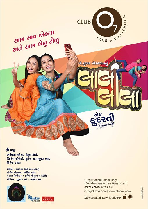 Gujarati Drama - Lali-Lila