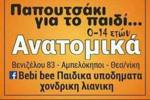 9d591f963ad Mega Bazaar at Bebi bee Παιδικα υποδηματα χονδρικη λιανικη, Thessaloniki