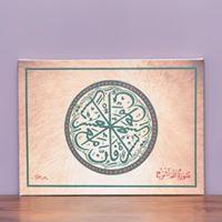 Islamic Calligraphy Exhibition