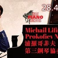 Michail Lifits Plays Prokofiev No 3