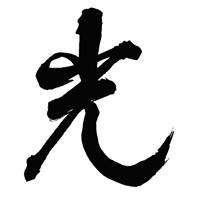 Ko Schule für Shiatsu
