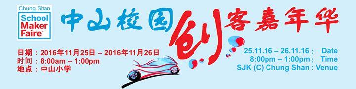 Chung Shan School Maker Faire