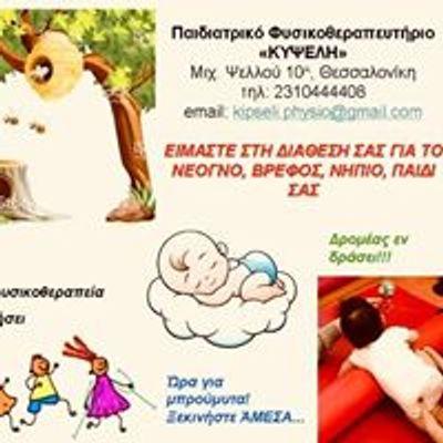 Παιδιατρική Φυσικοθεραπεία Κυψέλη
