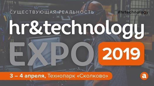 HR&Technology EXPO