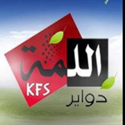 اللمّه - كفر الشيخ