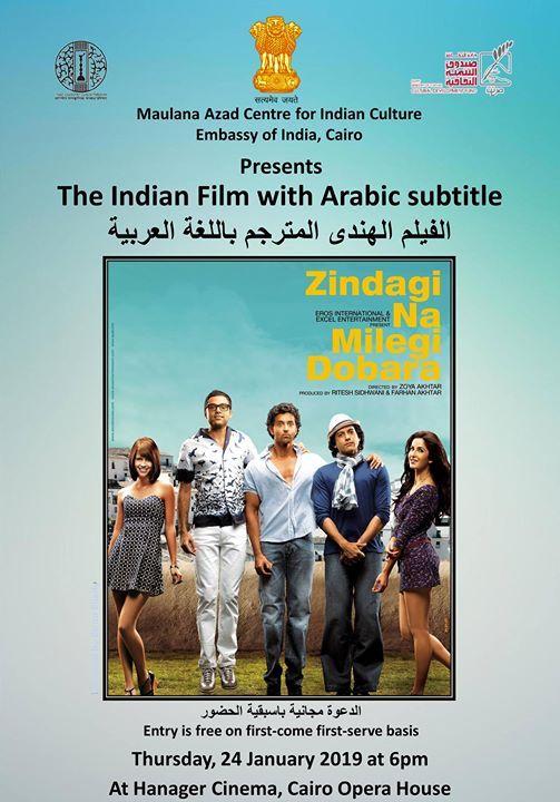 Screening of The Indian Film Zindagi Na Milegi Dobara