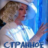 Ruski film Nenavaden boi