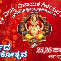 Hulimavu Ganesha Utsav 2k17