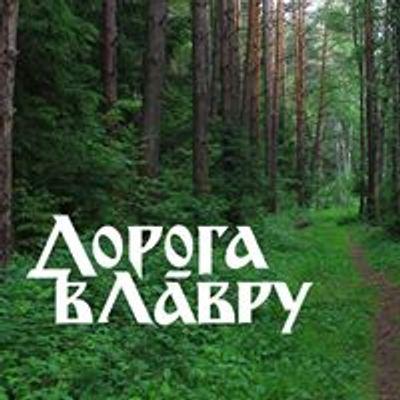 Дорога в Лавру. Tsar road