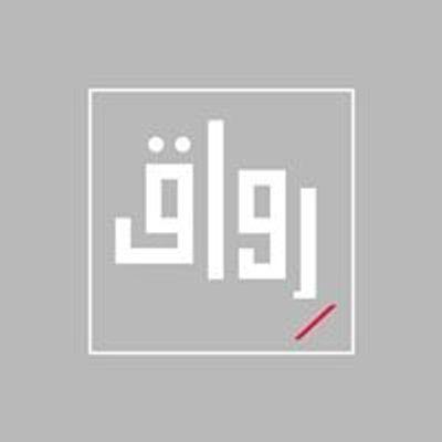 Riwaq Beirut - رِواق بيروت