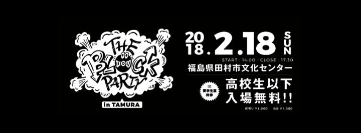 The BLOCK PARTY in Tamura