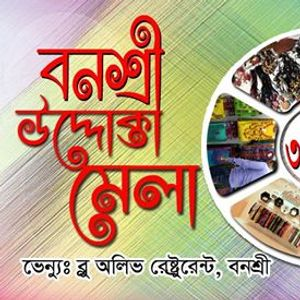 Events In Dhaka In March 2019