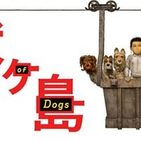 Wes Anderson Party &amp Isle of Dogs Midnight Screening