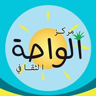 مركز الواحة الثقافي - El-Waha Culture Center