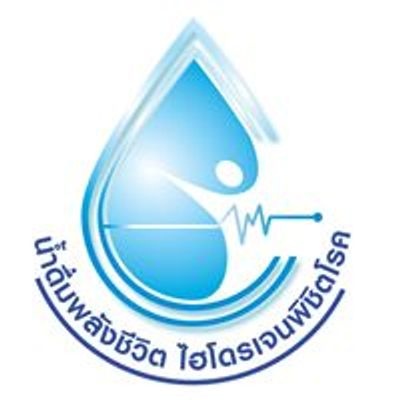น้ำดื่มพลังชีวิต ไฮโดรเจนพิชิตโรค