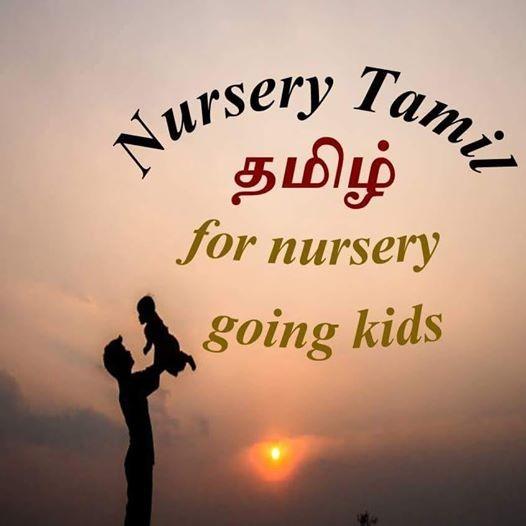 Free Trial Lesson For Nursery Tamil
