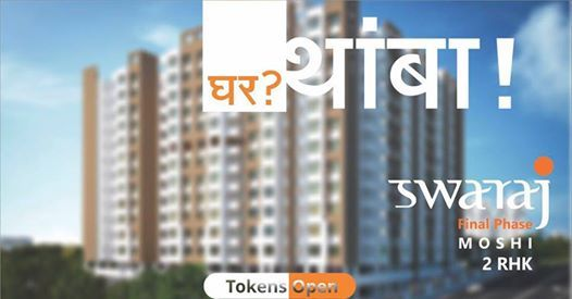 Launch- Swaraj Moshi FINAL PHASE