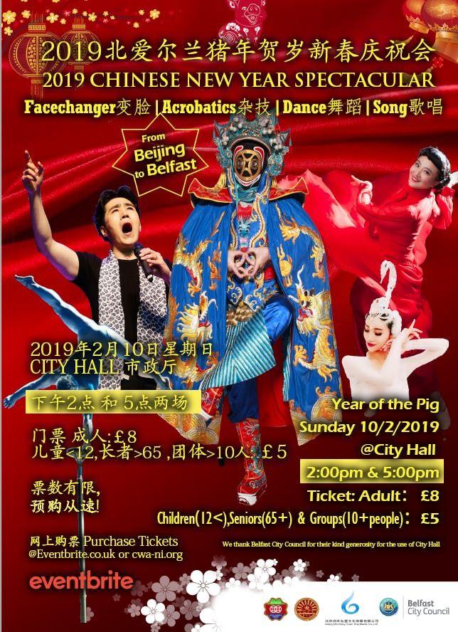 Chinese New Year 2019  5pm