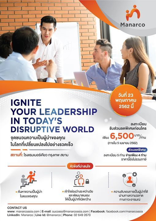 Ignite Your Leadership in Todays Disruptive World