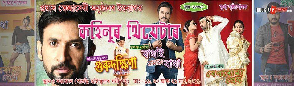Kohinoor Theatre