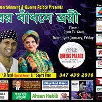 Live Music By Dinat Jahan Munni S ITutul &amp Sayera reza