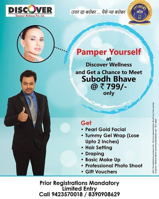 PAMPER YOURSELF - Get A CHANCE to Meet SUBODH BHAVE