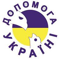 Dopomoha Ukraini - Aid Ukraine