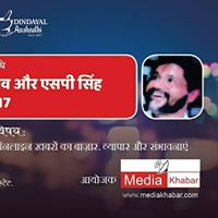 Media Khabars Conclave &amp SP Singh Smriti Paricharcha 2017