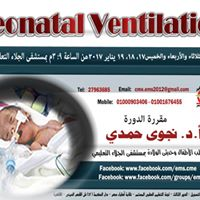 Neonatal Ventilation Course
