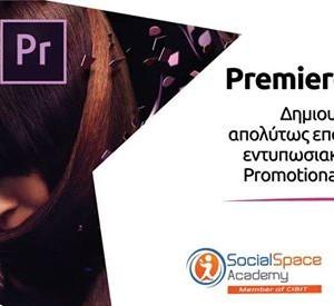 Premiere Pro CC   o