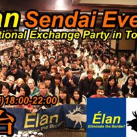 1500 ALL-YOU-CAN-DRINK&ampEATSENDAI1215(Fri) Elan International Christmas Party Elanin