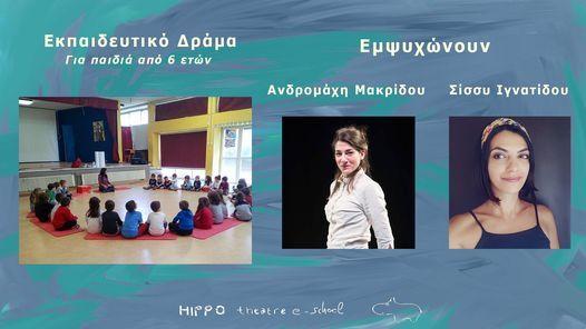 Εκπαιδευτικό Δράμα (τμήμα για παιδιά) Hippo Theatre e-School   Online Event