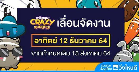 ศรีธัญญา CRAZY RUN 2021, 15 August | Event in Bangkok | AllEvents.in