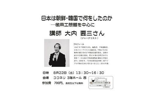 市民講座「日本は朝鮮・韓国で何をしたのか―徴用工問題を中心に」(大 ...