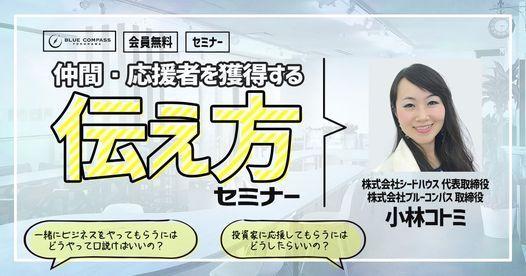 会員無料セミナー!仲間・応援者を獲得する 『伝え方上達』セミナー, 13 November
