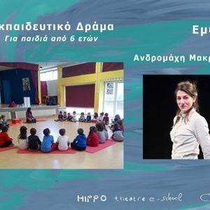 (  ) Hippo Theatre e-School