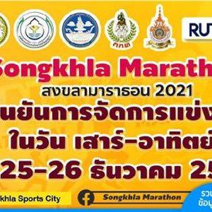 Songkhla International Marathon 2020