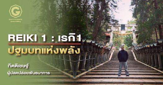 เรกิ 1 ปฐมบทแห่งพลัง | Reiki 1, 31 July | Event in Bangkok | AllEvents.in